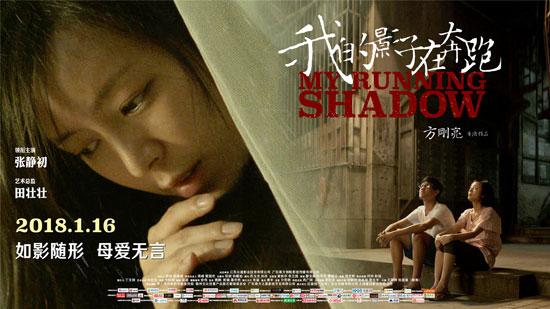 《我的影子在奔跑》公映 颇受业界关注与好评