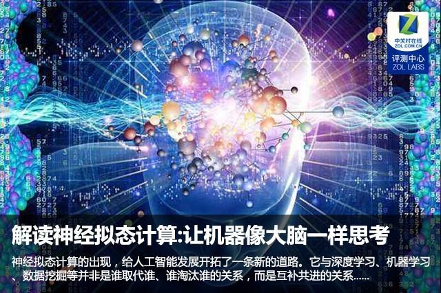 """这项神奇技术能让机器""""变成""""大脑"""