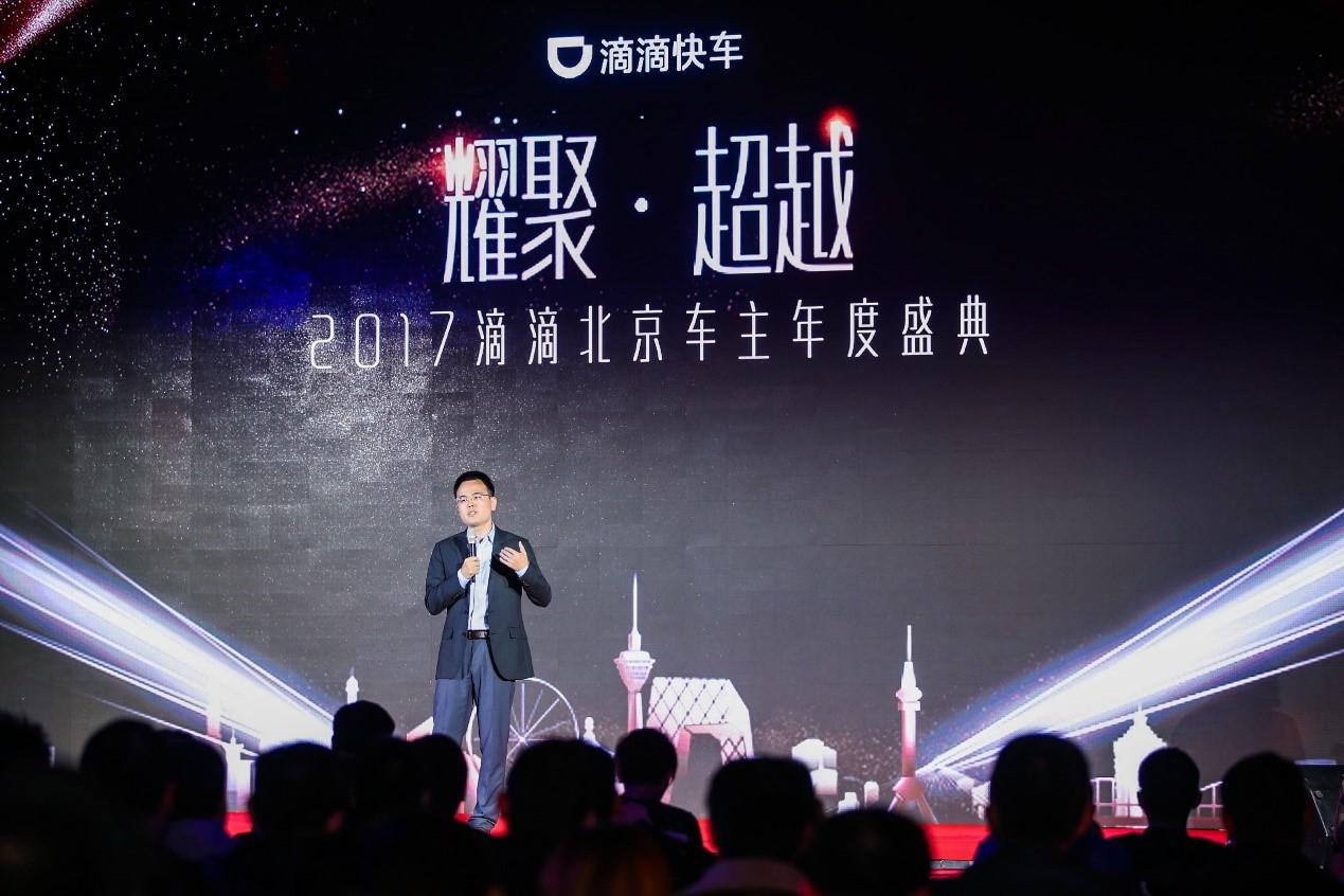 """滴滴召开2017车主盛典 发布""""2018车主成长计划"""""""