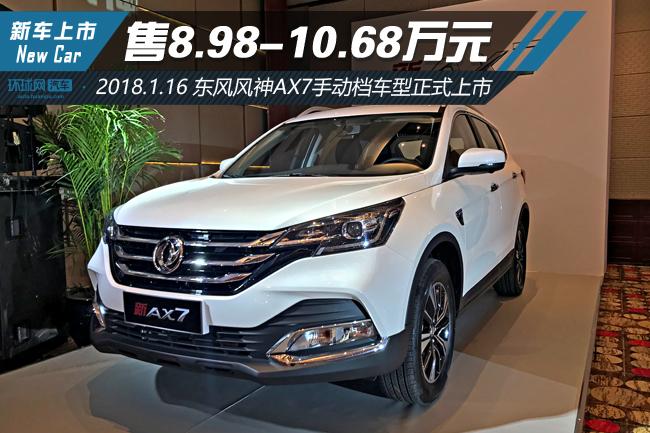 售价8.98万-10.68万元 东风风神新AX7手动挡正式上市