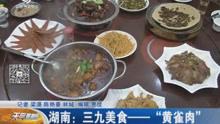 """湖南三九美食""""黄雀肉"""""""