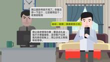 """程序员遇上电信诈骗犯 动画揭其如何""""下套""""抓了个现行"""