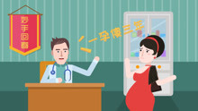 动画:一孕傻三年?澳州科学家发现怀孕影响记忆力