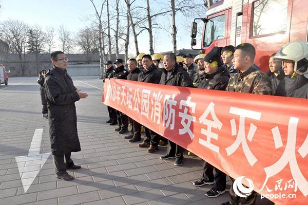 北京东城消防支队对天坛公园开展2018年消防安全培训