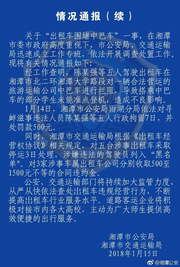 """88彩票资讯网:警方通报湘潭""""出租车围堵中巴""""事件:5司机被拘7日"""