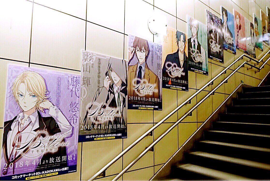 《男神执事团》地铁广告.jpg