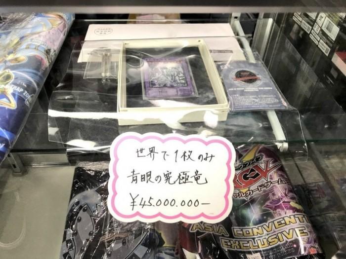 全世界仅一张青眼究极龙卡开卖 售261万元人民币
