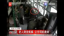 为好人点赞:老人突发疾病 公交司机救命