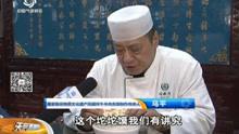 陕西:三九寒冬非遗传承羊肉泡备受推崇
