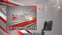 浙江流感疫情近三年最强  部分医院设中医门诊
