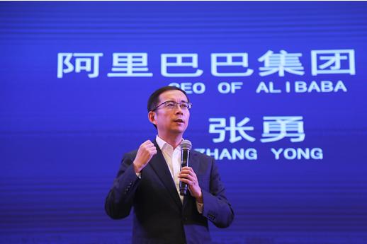 阿里CEO张勇:线上线下必须一体才能满足消费升级巨大需求