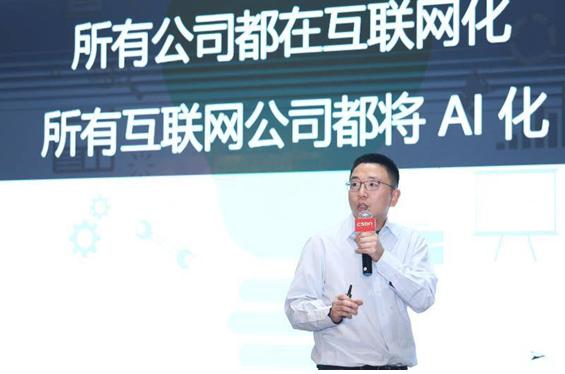 中文IT社区CSDN宣布战略升级为AI 社区