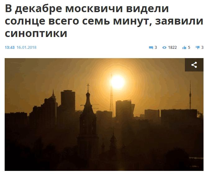 俄专家:莫斯科去年12月份日照时间不到7分钟