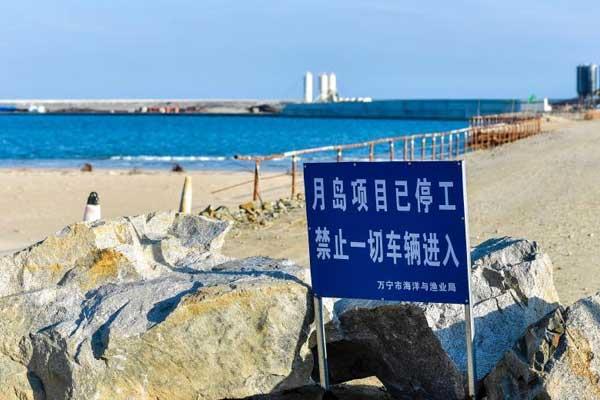 海南万宁未批先建的月岛围填海工程已停止建设