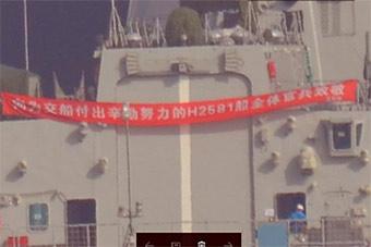 第9艘052D导弹驱逐舰交付在即?
