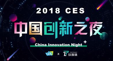 引领创新力量 中国站在CES舞台用科技对话世界