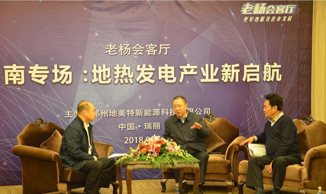 杨建国对话陈泽民:2018将是地热发电崛起年
