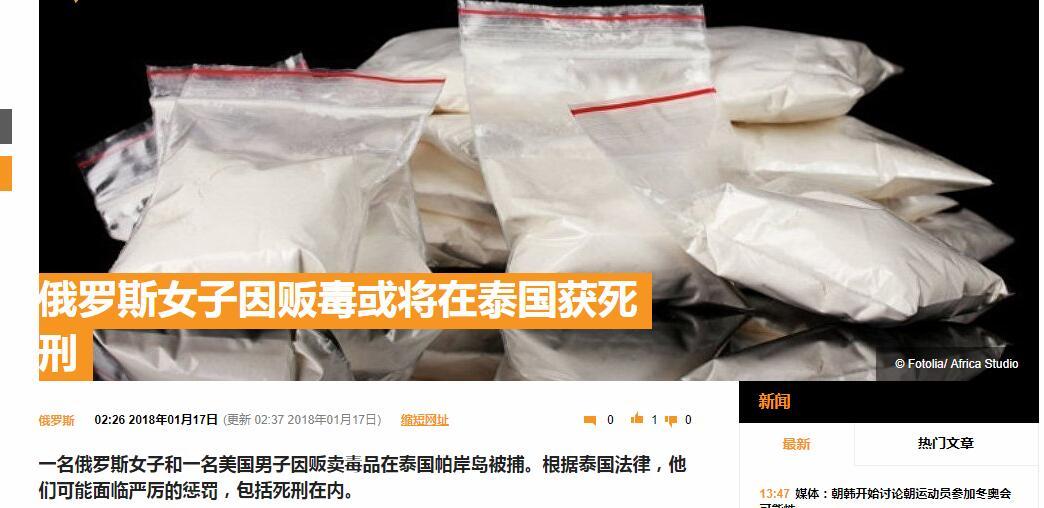 俄女子在泰国贩卖毒品被捕 或面临死刑