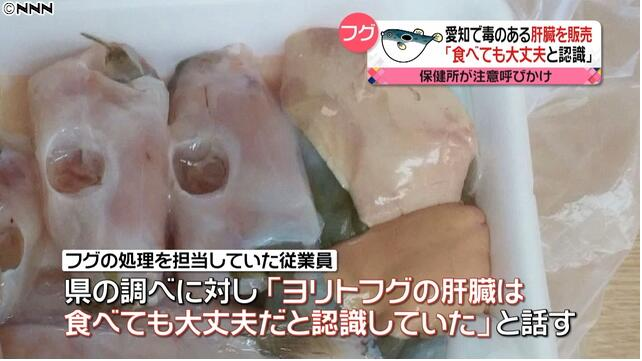日本一超市卖河豚带毒肝脏 负责人回应:吃了也没事