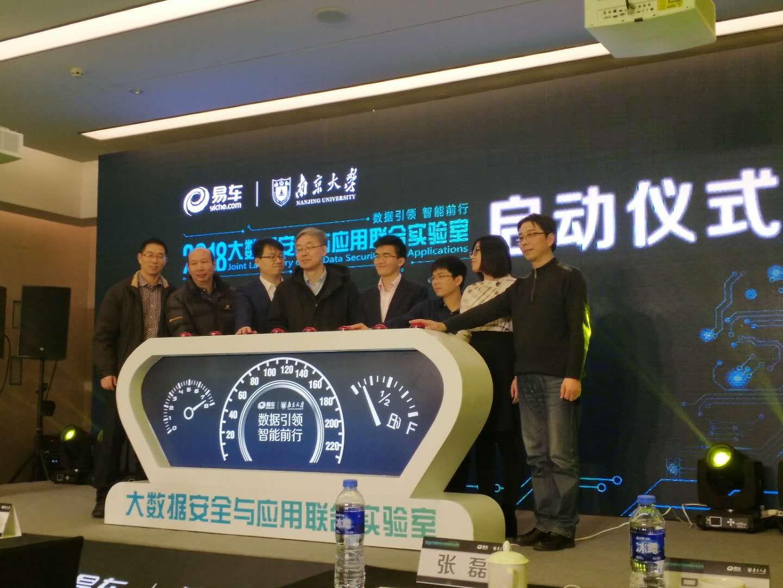 易车与南大共建大数据实验室 助力中国智慧出行