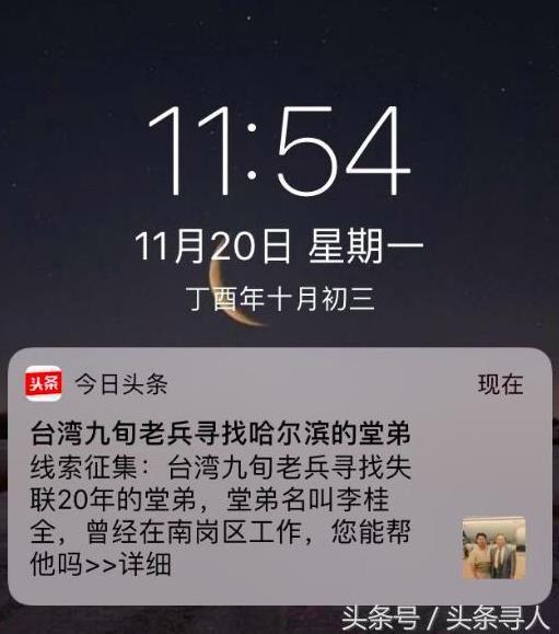 头条寻人感动哈尔滨 群众自发帮助台湾老兵寻亲温暖冰城