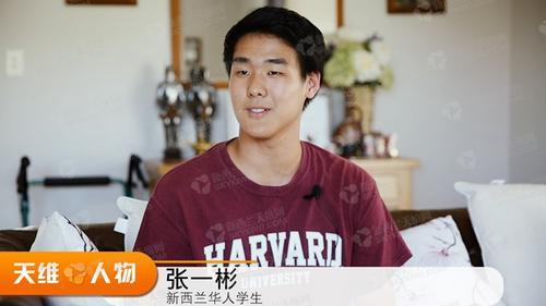 """外媒:从不会英语到哈佛学霸 新西兰华裔男孩""""华丽逆袭"""""""
