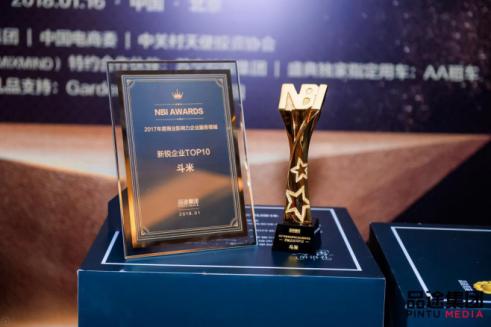 斗米荣膺品途2017 NBI商业影响力企业服务领域新锐企业大奖