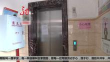 """电梯突然""""罢工"""" 责任有待确定"""
