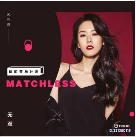 《我们不一样》荣登台湾KTV排行榜冠军 陌陌造星计划已结硕果
