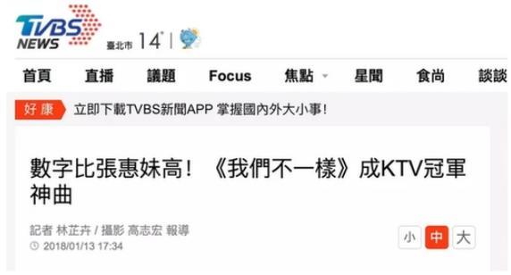 《我们不一样》荣登台湾KTV排行榜冠军 陌陌