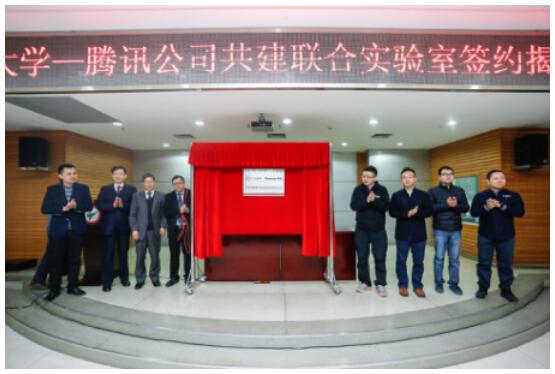 腾讯安全科恩实验室与广州大学成立联合实验室