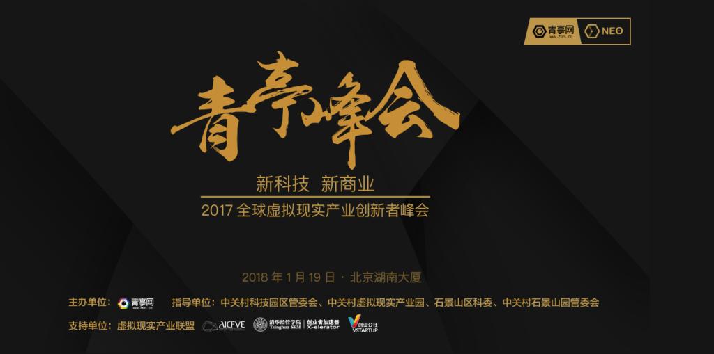 2017全球虚拟现实产业创新者峰会后日开幕