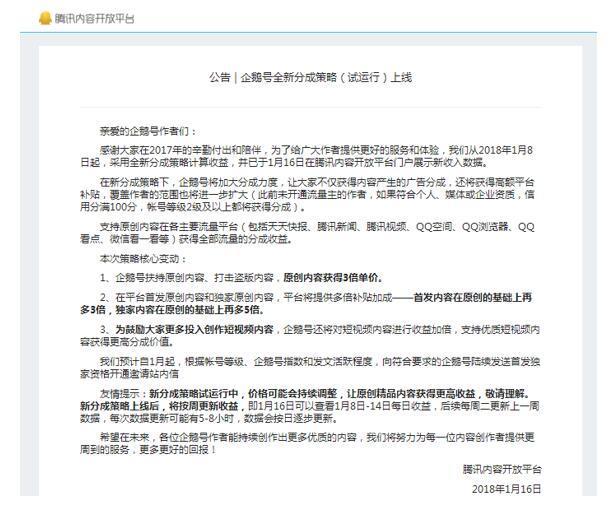 企鹅号新分成策略试运行 引领内容产业回归初心