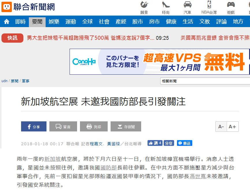 玻璃心碎!新加坡航空展未邀台湾参加 台媒:受大陆打压所致