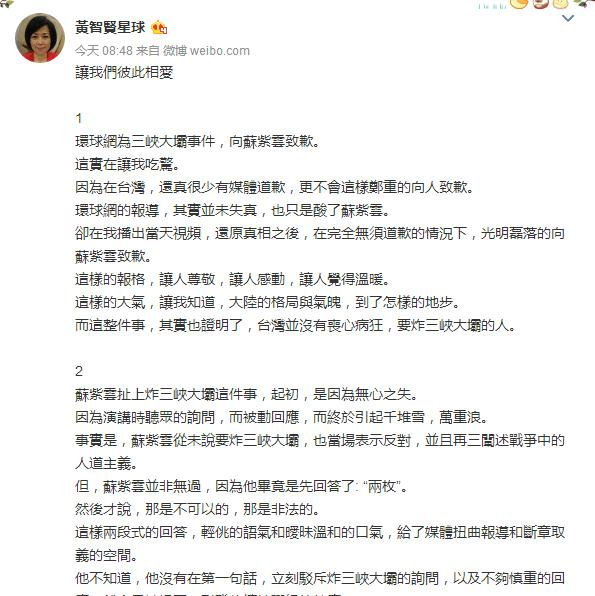 """黄智贤刊文赞环球报格,盼两岸""""彼此相爱""""!"""