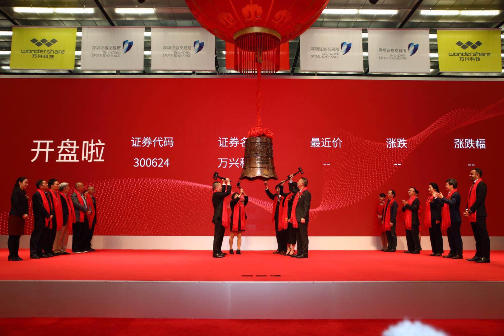 消费类软件第一股!万兴科技在深圳证券交易所敲钟上市