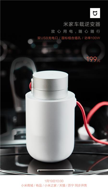 解决车上充电问题 米家车载逆变器发布售价199元
