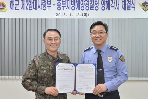韩国海军海警签署备忘录 称要联手打击中国渔船非法捕捞
