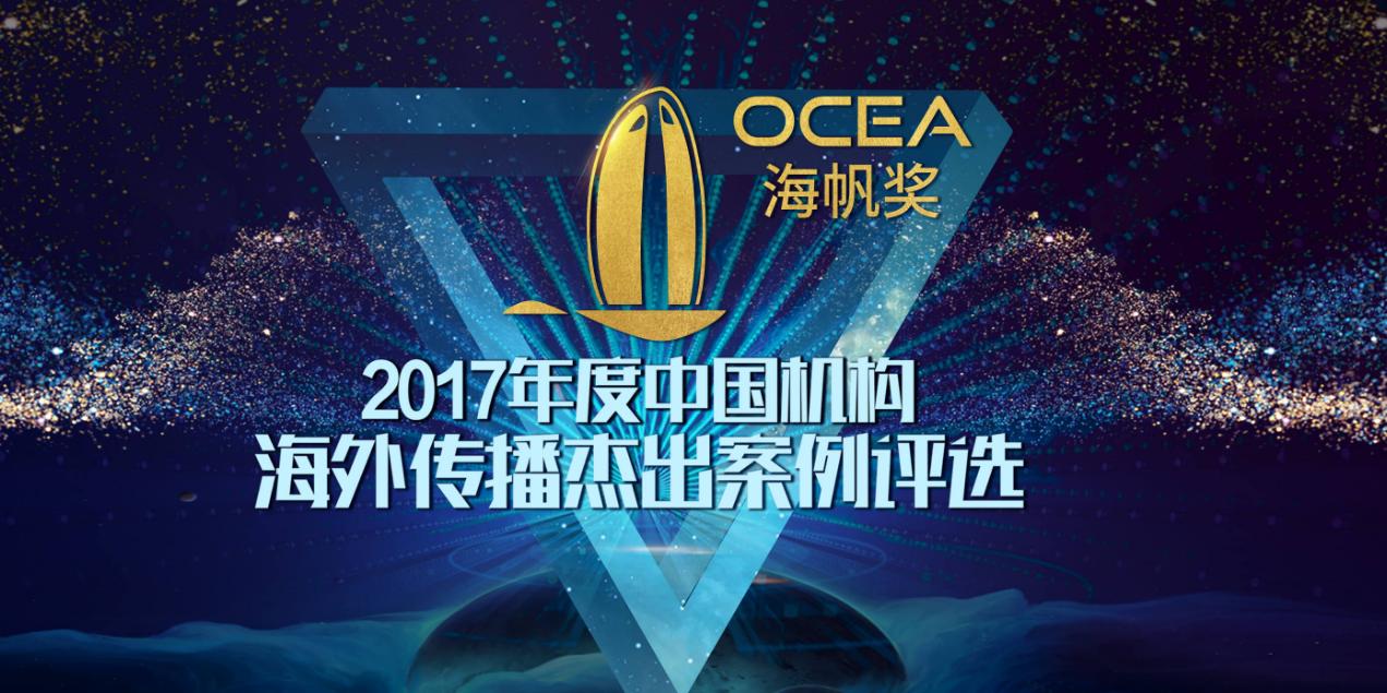 """中国机构海外传播案例""""海帆奖""""入围名单揭晓"""