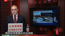 民航局——将加大对互联网机票的监管力度
