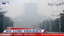 雾霾又来了!今明两天武汉或遭重度污染