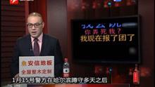 """谩骂殴打游客的""""雪乡游""""导游被抓住了"""