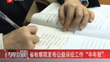 """省检察院发布公益诉讼工作""""半年报"""""""