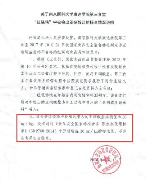 线上赌博平台网址:江苏一高校回应食堂被检出亚硝酸盐:未超标,无安全隐患
