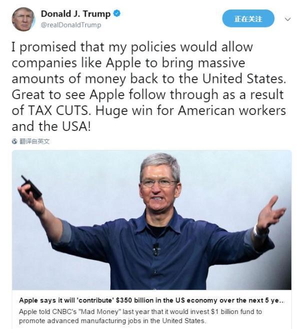 """特朗普发推点评苹果带回380亿美元税收,""""我承诺过!"""""""