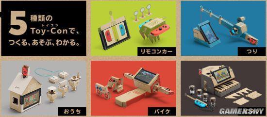 意外吗?任天堂Switch公布超级新玩法Labo