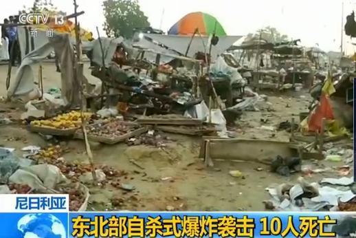 尼日利亚东北部自杀式爆炸袭击 10人死亡