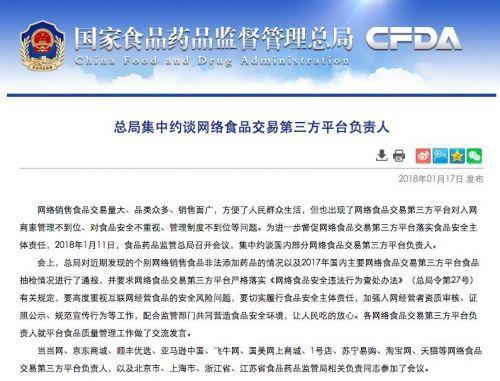 国家食药监总局约谈京东、淘宝等第三方平台负责人