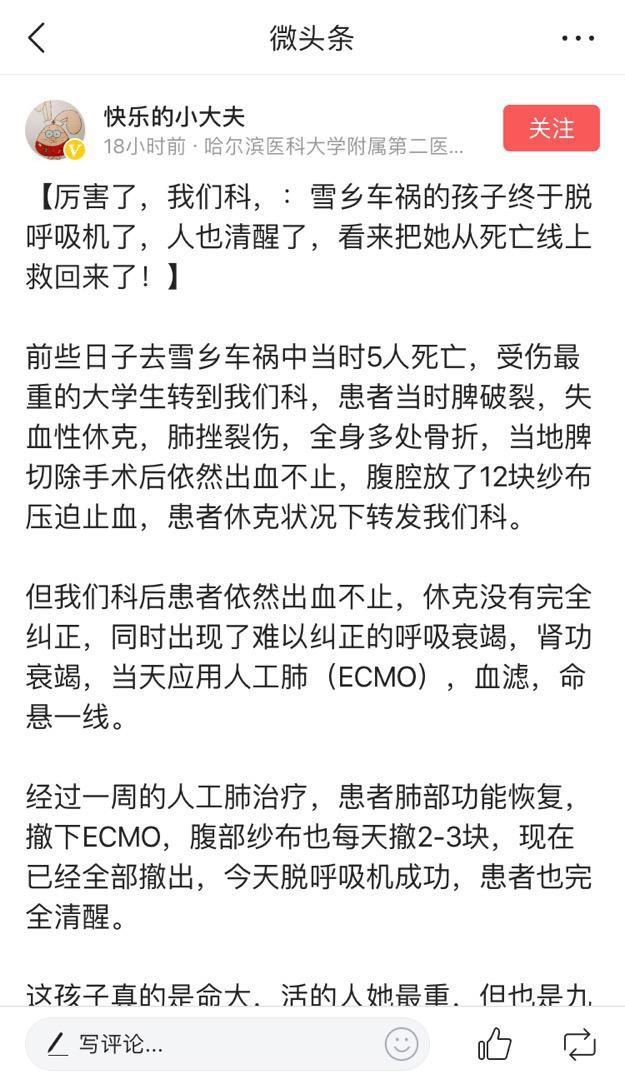 哈尔滨医生微头条透露:雪乡车祸重伤学生已脱离危险