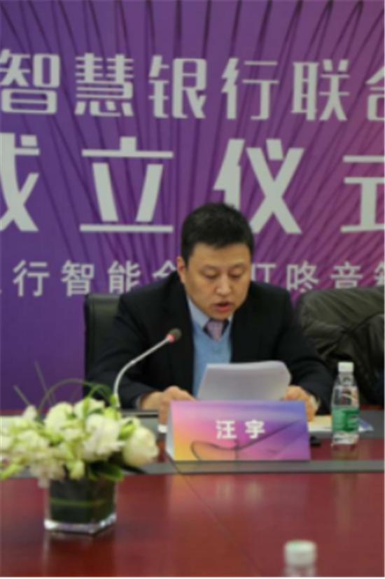 京东、讯飞、兴业推出兴业银行智能金融叮咚音箱